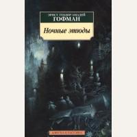 Гофман Э. Ночные этюды. Азбука-классика