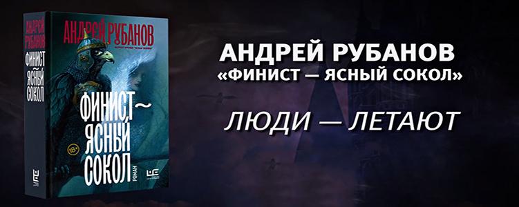 Рубанов А. Финист – ясный сокол. Проза Андрея Рубанова