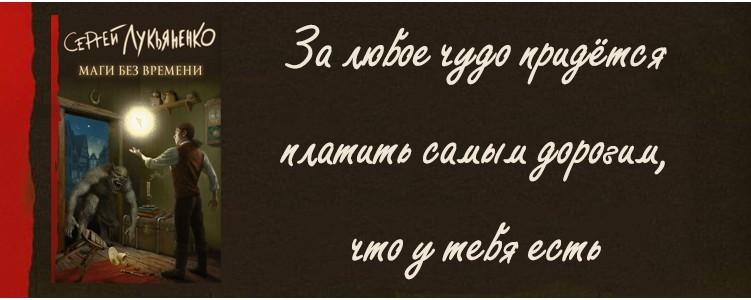 Лукьяненко С. Маги без времени.