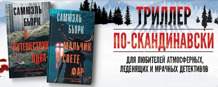 Бьорк С. Мальчик В Свете Фар.