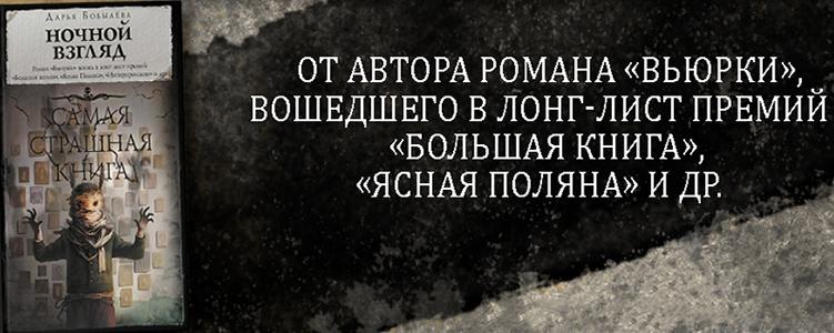 Бобылева Д. Самая страшная книга.