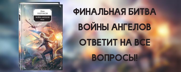 Перумов Н. Война ангелов. Игнис. Ник Перумов