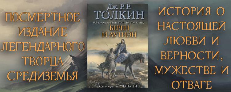 Толкин Д. Берен и Лутиэн.