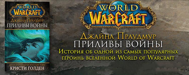 Warcraft. Джайна Праудмур. Приливы войны. Warcraft