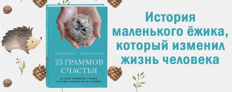 Ваккетта М. Томазелли А. 25 граммов счастья.