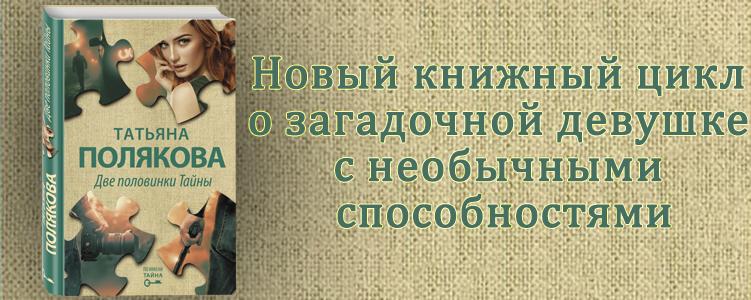 Полякова Т. Две половинки Тайны.