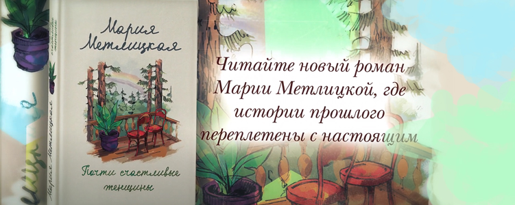 Метлицкая М. Почти счастливые женщины.