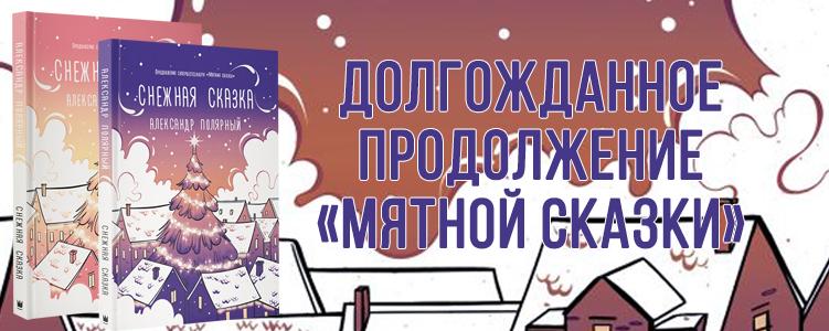 Полярный А. Снежная сказка (вечерняя).