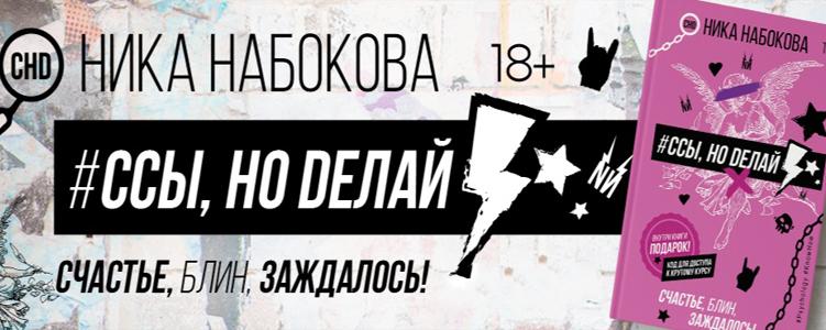 Набокова Н. #Ссы, но делай.