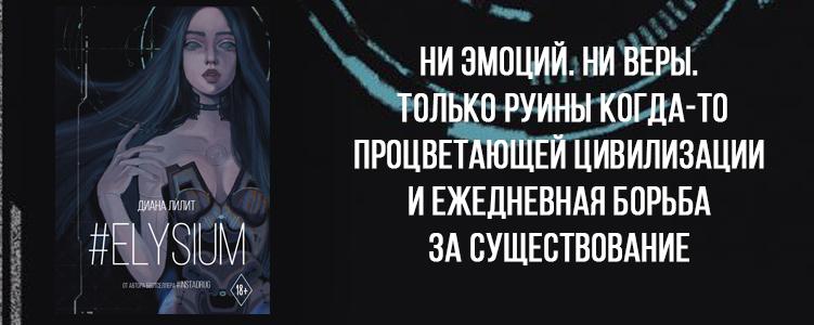 Лилит Д. #Elysium.