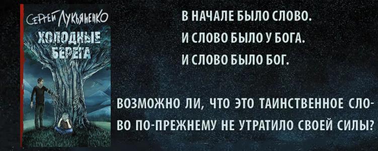 Лукьяненко С. Холодные берега.