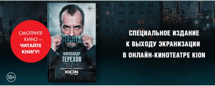 Терехов А. Немцы. Кинобестселлеры