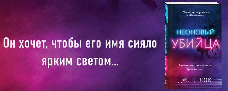 Лок Д. Неоновый убийца. Альфа-триллер