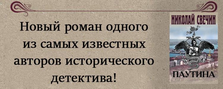 Свечин Н. Паутина.