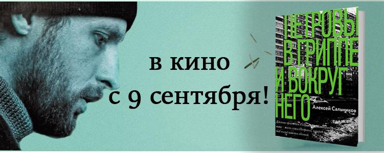 Сальников А. Петровы в гриппе и вокруг него.