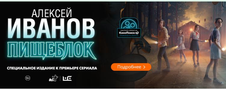 Иванов А. Пищеблок.