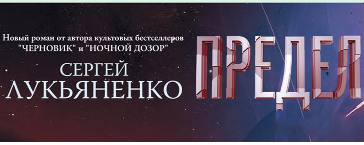 Лукьяненко С. Предел.