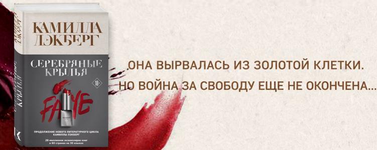 Лэкберг К. Серебряные крылья.