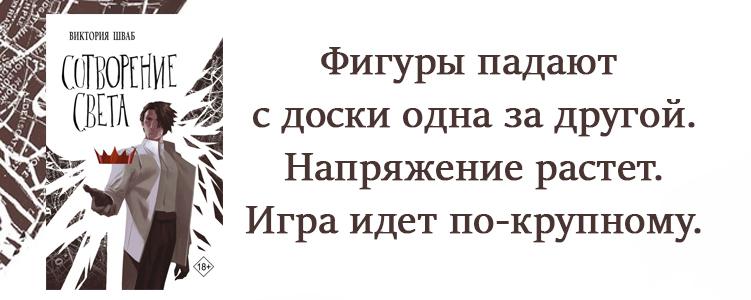 Шваб В. Сотворение света.