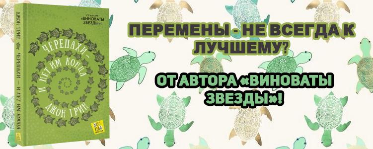 Грин Д. Черепахи - И Нет Им Конца.