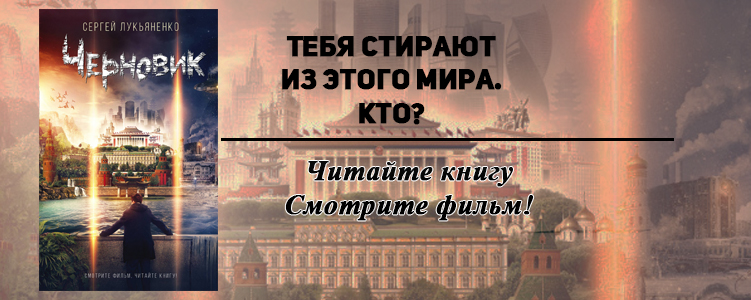Лукьяненко С. Черновик. КИНО!!