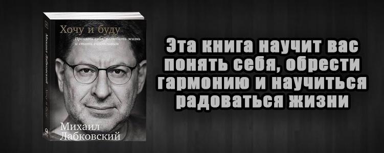 Лабковский М. Хочу И Буду.