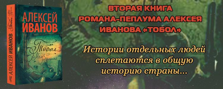 Иванов А. Тобол. Мало Избранных.