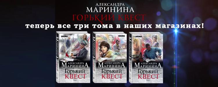 Маринина А. Горький Квест. Том 3.