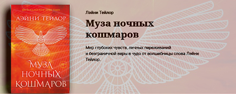Тейлор Л. Муза Ночных Кошмаров.