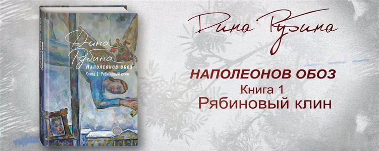 Рубина Д. Наполеонов обоз. Книга 1. Рябиновый клин.
