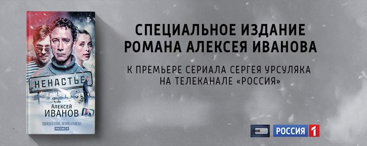 Иванов А. Ненастье. Иванов(КИНО!!)