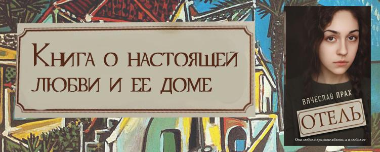 Прах В. Отель. Легенда Русского Интернета