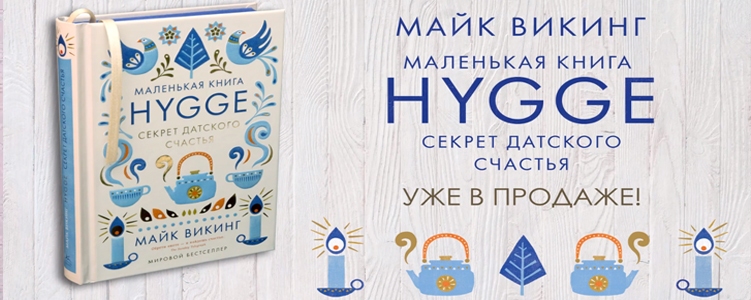 Викинг М. Hygge. Секрет Датского Счастья.