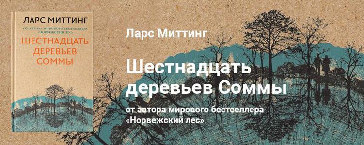 Миттинг Л. Шестнадцать Деревьев Соммы.