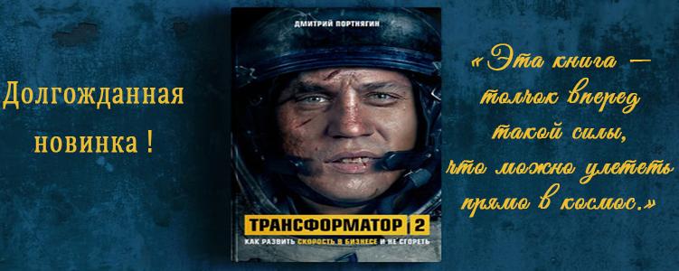 Портнягин Д. Трансформатор 2.