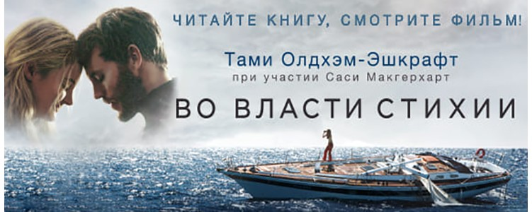 Олдхэм-Эшкрафт Т. Во Власти Стихии. Азбука-Бестселлер