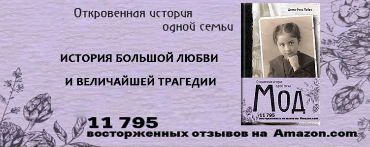 Мабри Д. Мод. Откровенная История Одной Семьи.