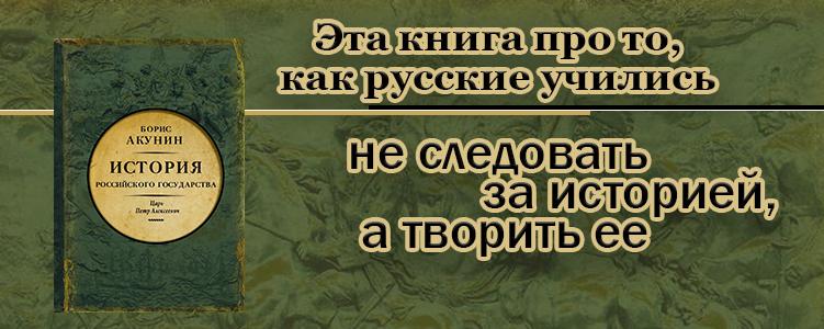 Акунин Б. Азиатская Европеизация. Царь Петр Алексеевич.
