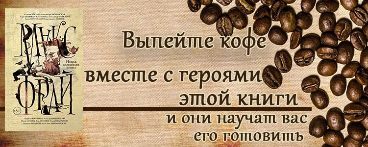 Фрай М. Новая Кофейная Книга.