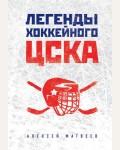 Матвеев А. Легенды хоккейного ЦСКА. Мастера спорта