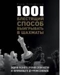Рейнфельд Ф. 1001 блестящий способ выигрывать в шахматы. Шахматный клуб