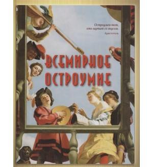 Астахова Н. Всемирное остроумие. Обо всем на свете