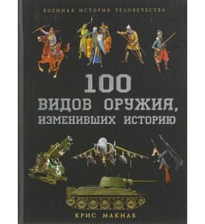 Макнаб К. 100 видов оружия, изменивших историю. Военная история человечества