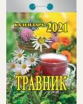 """Календарь настенный отрывной на 2021 год """"Травник"""""""