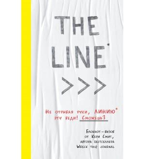 Смит К. THE LINE. Блокнот-вызов от Кери Смит. Блокноты для счастливых людей. Мировой бестселлер