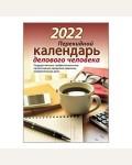 Календарь настольный перекидной на 2022 год
