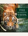 Год водяного тигра. Календарь настенный на 2022 год (300х300 мм)