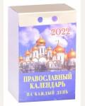 Календарь отрывной на 2022 год