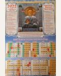 Православный календарь листовой 2022.