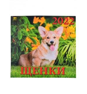 Календарь настенный перекидной на скобе на 2022 год